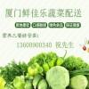 哪里有专业的蔬菜配送-蔬菜配送哪家专业