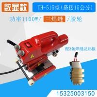 15公分土工膜爬焊机,三条焊缝防水板焊接机,爬焊机维修厂家