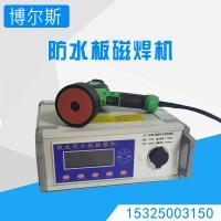 防水板热熔垫片点焊机,防水板微波焊接机磁焊机,激光磁焊枪