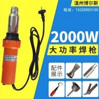 土工膜热风枪烤枪,PP、PVC塑料焊接机蓬布水箱卷材热风焊枪