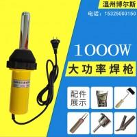 1000W塑料焊抢PPPVC焊枪蓬布广告布水箱苫布热风焊接机