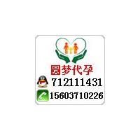 福建圆梦助孕服务中心