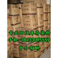 上门回收染料 回收染厂废旧染料专线-18233095559