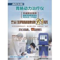 智能数码多功能治疗仪胃肠治疗仪胃病治疗仪胃动力治疗仪