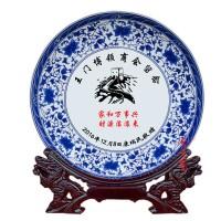峰会论坛纪念盘定做 颁奖礼品瓷盘加字