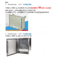 金属防水箱加工