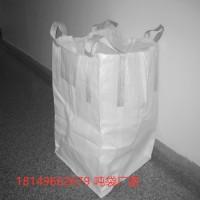 东莞吨袋价格 东莞吨袋订做
