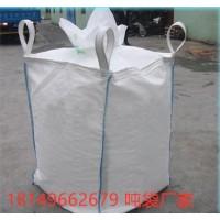 东莞工业垃圾吨袋 东莞吨袋软托盘