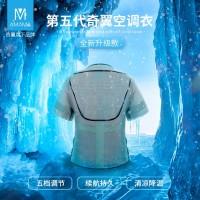 奇翼科技智能空调防晒衣APP智能降温服散热防晒衣外套空调服