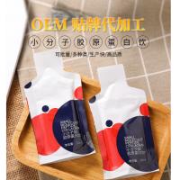 食同源功能性胶原蛋白口服饮液品牌生产代工厂家