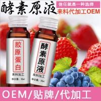 厂家代工功能性胶原蛋白口服饮液OEM代加工工厂