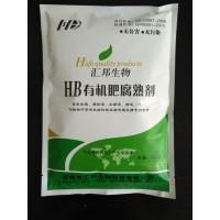 生态有机肥发酵剂 有机肥腐熟剂特价批发