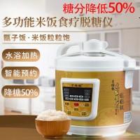 千寿康米饭脱糖仪厂家直销家用5L多功能低糖电饭煲