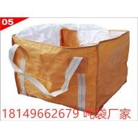 桐城太空袋制造商 桐城工业垃圾集装袋