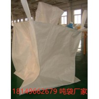 黄山防潮防水吨袋 黄山吨袋生产供货