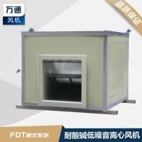 FDT柜式万通玻璃钢低噪音防腐离心风机大风量耐酸碱防腐蚀通风
