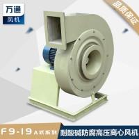 F9-19万通玻璃钢高压离心风机防腐防爆化工用高压方口