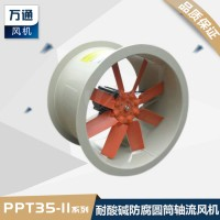 万通PP防腐圆筒轴流风机大风量高速实验室耐酸碱管道低噪音风机