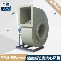 PP万通防腐蚀离心风机实验室抽风专用塑料耐酸碱防腐离心