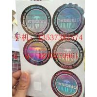 全息防伪标贴 激光防伪标设计 全息标签销售 防伪商标