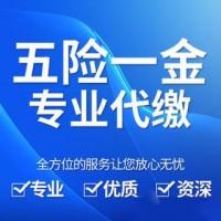 广州社保代缴,东莞社保代理,佛山社保代交