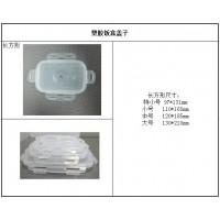 塑胶饭盒盖子加工