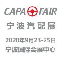 capafair2020宁波汽配展