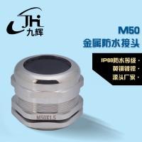 量大实惠 M50金属防水接头 高品质电缆防水型锁紧格兰头