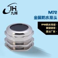 专业生产 M72金属防水接头 电缆防水葛兰头金属固定头
