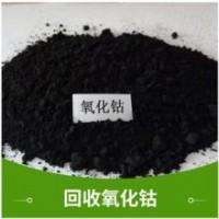 安徽求购四氧化三钴,氧化钴废料回收