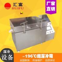 轴承冷缩装配箱 汇富液氮深冷处理设备-196℃