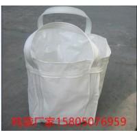 福建物流运输吨袋批发 福建防水吨袋