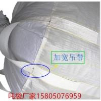 福建化工吨袋厂家出售 福建抗老化吨袋厂家