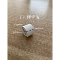 白色硬PVC盖帽加工